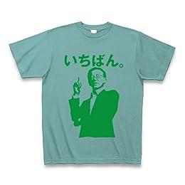 【自民党谷垣総裁】いちばん。 Tシャツ Pure Color Print(ミント) M