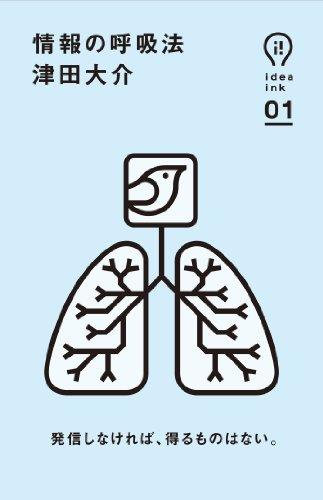 情報の呼吸法