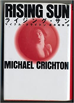 crichton essay michael rising sun Rising sun has 42,006 ratings and 769 reviews peter said: such a great thriller check out my full review on my booktube channel.