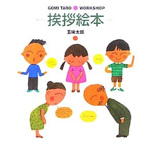 挨拶絵本 (GOMI TARO WORK SHOP)