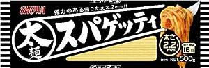 昭和 太麺スパゲッティ2.2ミリ 500g×3個
