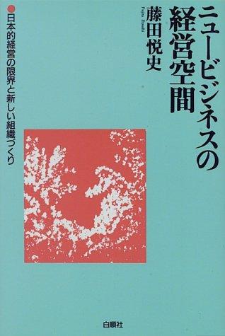 ニュービジネスの経営空間―日本的経営の限界と新しい組織づくり