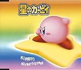 星のカービィ 新テーマソング「カービィ!」 「カービィ☆ステップ!」(CCCD)
