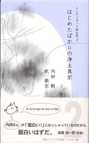 はじめたばかりの浄土真宗 (インターネット持仏堂 2)
