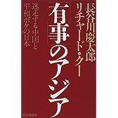 「有事」のアジア―迷走する中国と平和ボケの日本