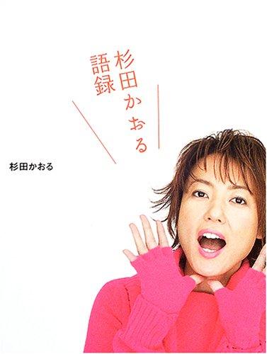 杉田かおるの画像 p1_27