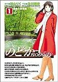 のどかnobody / 田山 りく のシリーズ情報を見る