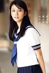 武井咲写真集 『 風の中の少女 』