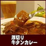 【じっくり煮込んだ】仙台名物 厚切り牛タンカレー!野菜と厚切り牛タンがたっぷり入ってジューシーです!