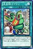 遊戯王カード 【見世物ゴブリン】【ノーマルレア】CBLZ-JP067-NR ≪コスモ・ブレイザー 収録≫
