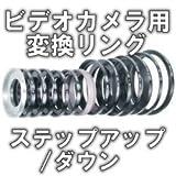 ビデオカメラ用変換リングステップアップ/ダウン 30-37mm変換リング【P-RING】