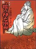 漫画・嗤う伊右衛門 (単行本コミックス―怪BOOKS)