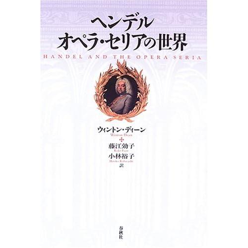 ウィントン・ディーン著『ヘンデル オペラ・セリアの世界』Amazonの商品頁を開く