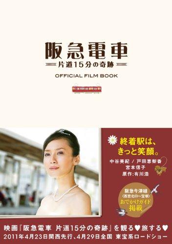 阪急電車 片道15分の奇跡 OFFICIAL FILM BOOK (TOKYO NEWS MOOK 226号)