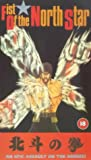 Fist Of The North Star [VHS]