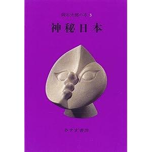 岡本太郎の本〈3〉神秘日本