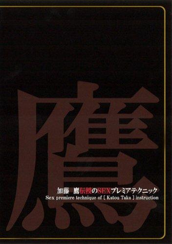 加藤鷹 伝授のSEXプレミアムテクニック【永久保存版】 [DVD][アダルト]