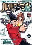ルパン三世M 4 (アクションコミックス LUPIN The3rd Collection)