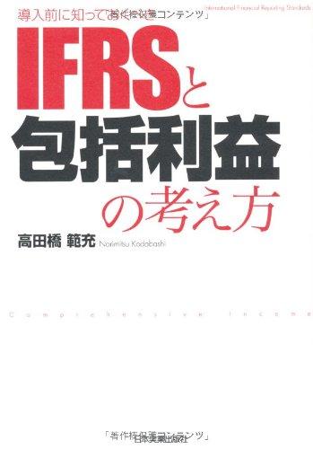 導入前に知っておくべき IFRSと包括利益の考え方