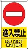 ユニット 構内標識 進入禁止 鉄板製 680×400 30622