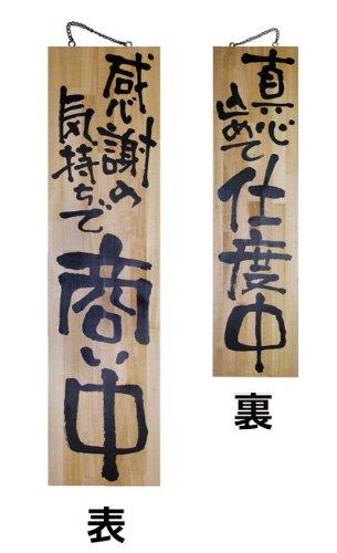 木製サイン 特大サイス 表:感謝の気持ちで商い中 裏:真心込めて支度中