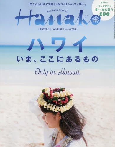 hanako 2017年5/11号 大きい表紙画像