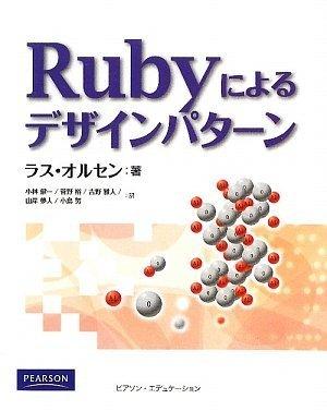 Rubyによるデザイン・パターン