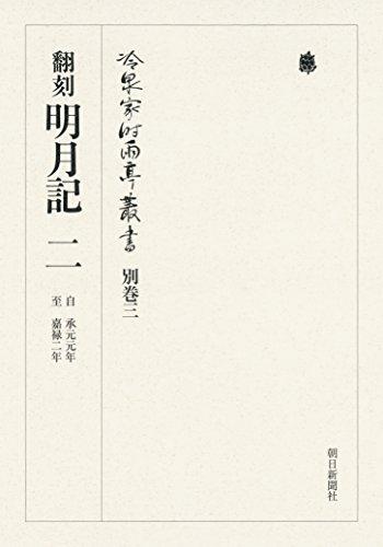 冷泉家時雨亭叢書 別巻三 翻刻 明月記 二 自承元元年 至嘉禄二年