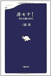 非モテ!―男性受難の時代 (文春新書)