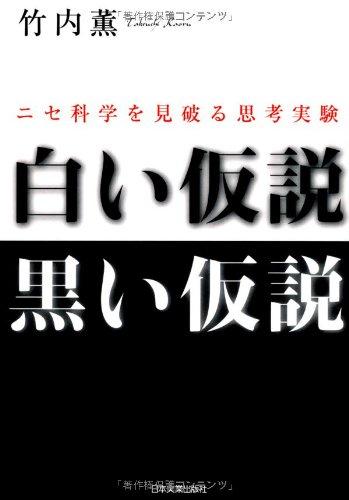 白い仮説・黒い仮説