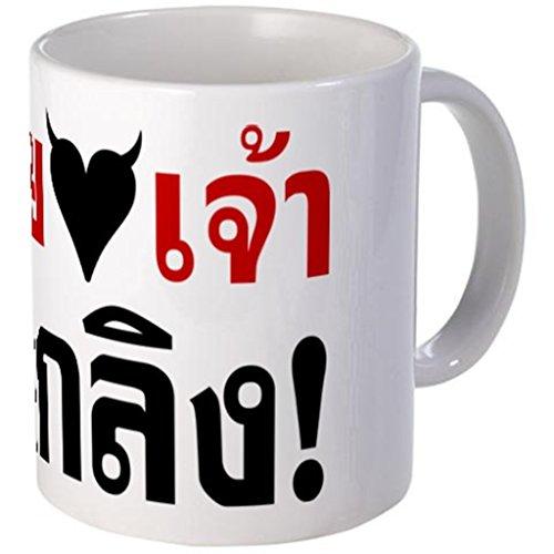 ilieniy-novelty-mug-i-love-black-heart-you-dak-ling-small-mug