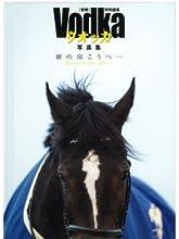 優駿別冊 ウオッカ写真集&DVD