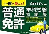 一度で受かる!普通免許学科試験問題集〈2010年度版〉