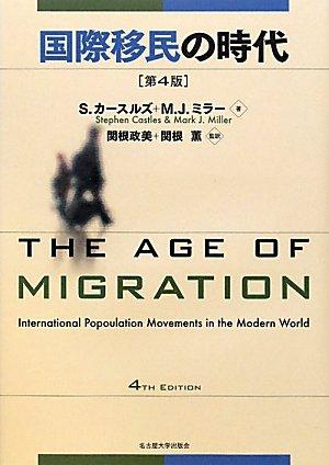 国際移民の時代