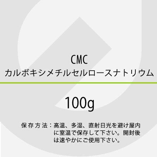 カルボキシメチルセルロースナトリウム 100g