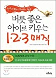 img - for Raising a child with a good habit of Magic 123 (Korean edition) book / textbook / text book