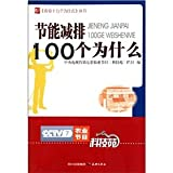 img - for 100 energy conservation Why(Chinese Edition) book / textbook / text book