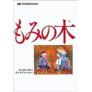 もみの木 (偕成社 世界のどうわ)