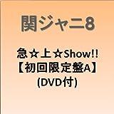 関ジャニ∞ 急上Show