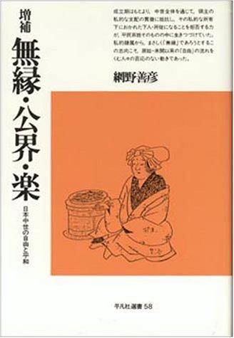 無縁・公界・楽―日本中世の自由と平和