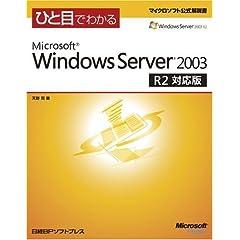 【クリックで詳細表示】ひと目でわかるMicrosoft Windows Server 2003 R2対応版 (マイクロソフト公式解説書) [単行本]