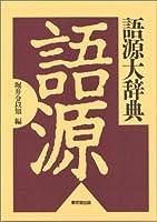 語源大辞典