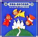 96おゆうぎ会・学芸会用CD5