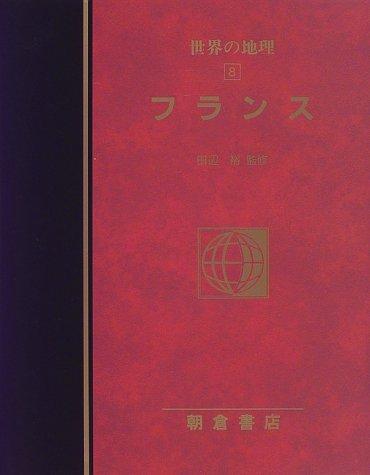 図説大百科世界の地理