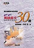 出る!出た!英語長文30選―頻出問題集の超決定版 (河合塾SERIES)