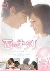 恋するサプリ -年下のカレ- [DVD]