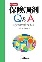 保険調剤Q&A—調剤報酬点数のポイント<平成22年版>