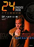24 CTU機密記録OP・ヘルゲート(上)