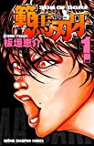 範馬刃牙 1 (少年チャンピオン・コミックス)