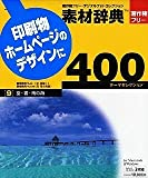 素材辞典 400 9 空・雲・南の海